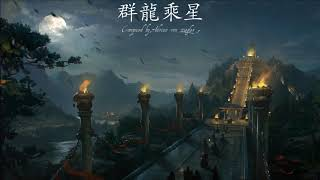 Chinese Fantasy Music - Night of the Soaring Dragon (群龍乘星)