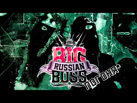Big Russian Boss - Погоня (Клип)