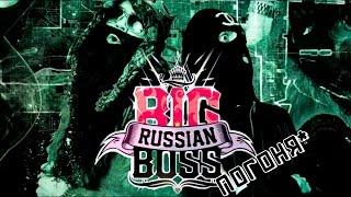Big Russian Boss - Погоня (Клип)
