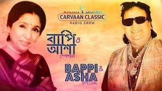 Carvaan Classic Radio Show Asha Bhosle & Bappi Lahiri Special | Jano Naki Tumi | Phul Phute Jhore