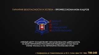 Учебный центр АНОО ЕЦПК Крымское