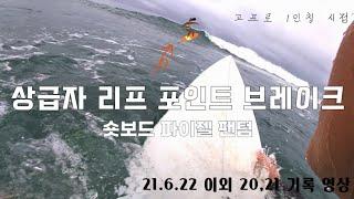 숏보드 서핑 상급자 리프 포인트 브레이크 에서 팬텀 파…