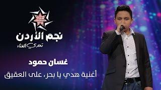 """تحدي الغناء – غسان حمود يغني """"هدي يا بحر، على العقيق"""""""
