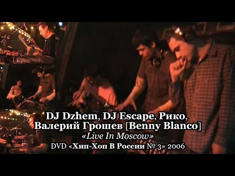 DJ Dzhem, DJ Escape, Рико & Валерий Грошев [Benny Blanco] • Live • DVD «Хип Хоп В России № 3» 2006