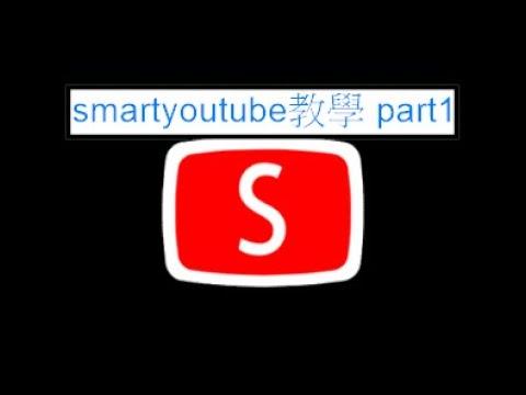 玄玄電力站smartyoutube簡單教學跟介紹---- part1