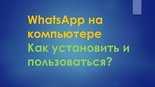 WhatsApp на компьютер: как установить и пользоваться?