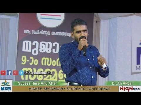 MSM Highsec Malappuram East | Success Here And After |  Aliakbar Irivetty | Mankada