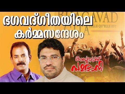 Abdussamad Samadani New Speech | ( ഭഗവദ് ഗീതയിലെ കർമ്മ സന്ദേശം ) | Major Ravi