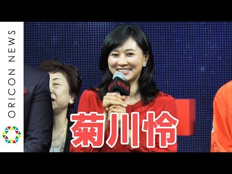 菊川怜、宇宙旅行に意欲「物理や地学をフルに勉強したい」 Netflixオリジナルドラマ『ロスト・イン・スペース』ジャパンプレミア