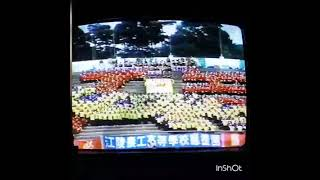 99강릉농공고응원가