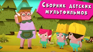 ЙОКО Сборник детских мультфильмов Мультфильмы для детей