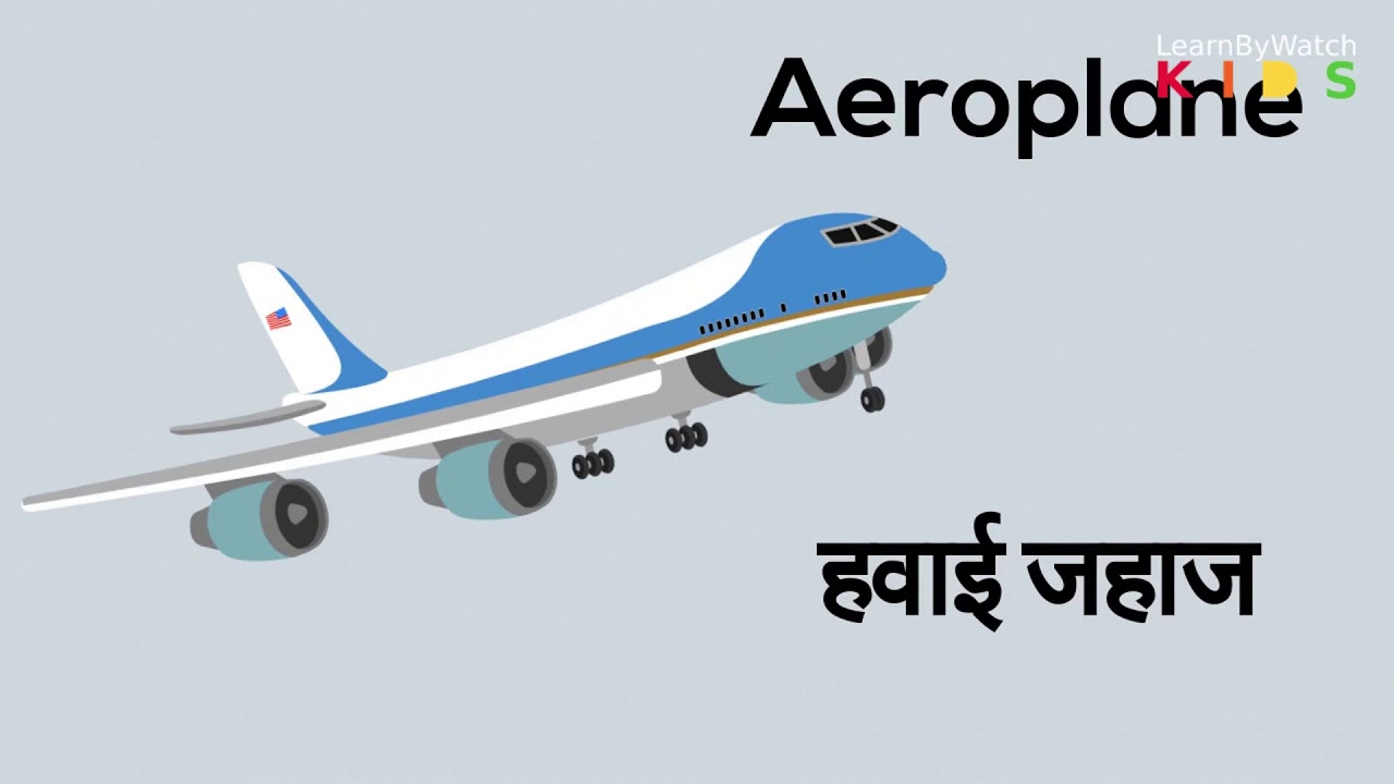 Transport vehicles Name in English+Hindi Vocabulary | Transport vehicles  Name for kids