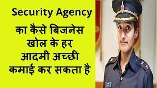 Security Agency का कैसे बिजनेस खोल के हर आदमी अच्छी कमाई कर सकता है