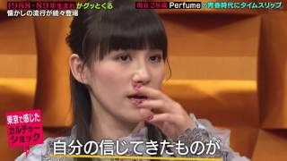 Perfume の青春時代にタイムスリップ!!