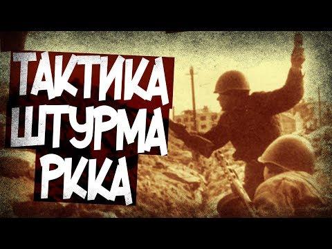 Как Штурмовали Дома В Сталинграде?
