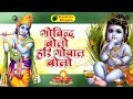 GOVIND BOLO HARI GOPAL BOLO | VERY BEAUTIFUL SONG - POPULAR KRISHNA BHAJAN | BHAKTI