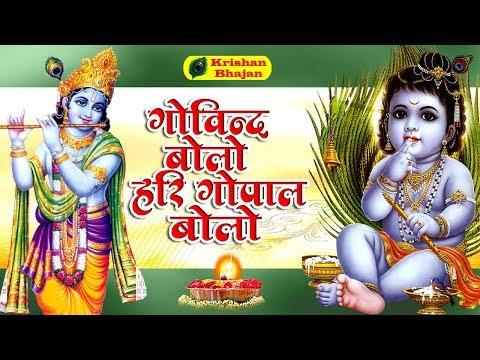 GOVIND BOLO HARI GOPAL BOLO   VERY BEAUTIFUL SONG - POPULAR KRISHNA BHAJAN   BHAKTI
