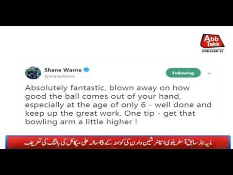 Shane Warne Praises 6 Year Old Ali Micheal's Bowling