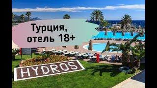 CLUB HYDROS 5 Самый тусовочный отель в Кемере Отели Турции 2021 Цены на туры