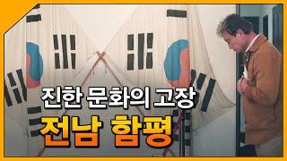 진한 문화의 고장, '전남 함평' / 테마기행 길
