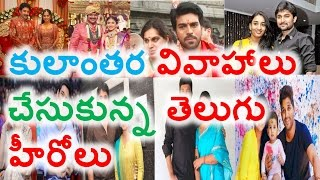 Telugu Heroes Inter Caste Marriages