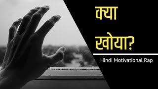 Kya Khoya? | Hindi Motivational Rap Song 2019 | Nishayar