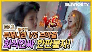 회식자리 노래고민?! 광진구 투애니원(2NE1)&제아 합동무대 보고 배우자!! 제아랄랄라 EP.02 l