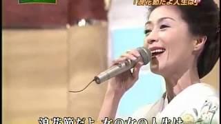 長山洋子 浪花節だよ人生は/あの娘たずねて 長山洋子 検索動画 12