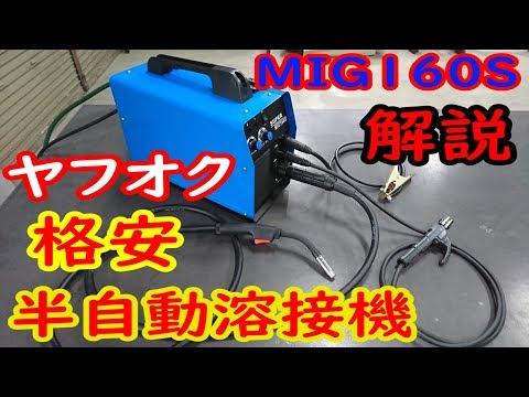 安い半自動溶接機(MIG160S)買ってみた。