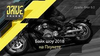 Байк шоу на Пхукете 2018 Мотобайк в Тайланде