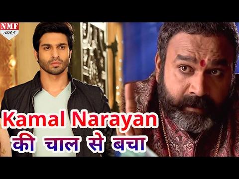 Kamal Narayan की चाल से बचे  Suraj, Chakor ने की मदद|Udaan
