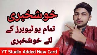 How To Add New Card Yt Studio || YT Studio Mian New Card Add Kia Hn || Youtube New Uodate 2021