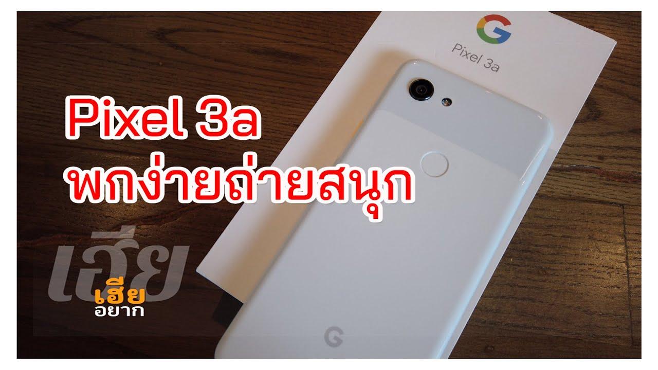 Google Pixel 3a เฮียอยาก \