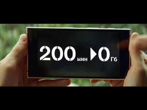 Меняйте минуты на гигабайты (полная версия)