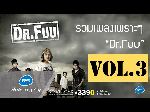 รวมเพลงเพราะๆ Dr.Fuu Vol.3 : Dr.Fuu | Official Music Long Play
