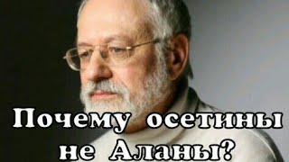 Осетинская Аланомания.В.А.Шнирельман.