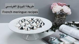 ساره كيك / طريقة الميرانغ الفرنسي _ how to make french meringue recipes