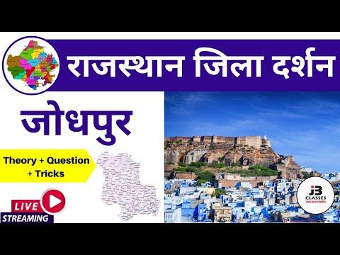 4) Jodhpur Jila Darshan ( जोधपुर जिला दर्शन ) | Rajasthan Jila Darshan ( राजस्थान जिला दर्शन )