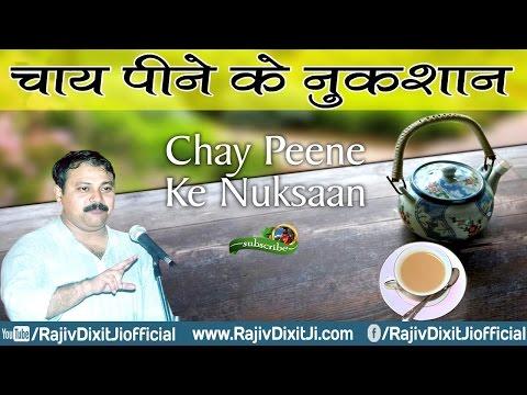 Chay Peene Ke Nuksaan - चाय पीने के नुक्सान - Rajiv Dixit - www.RajivDixitJi.com