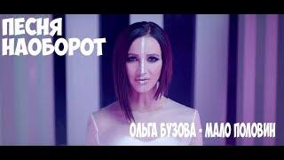 Песня наоборот| |Ольга Бузова - Мало половин