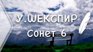 У. Шекспир - Сонет 6 - Не дай зиме убить весны все совершенства.. (Стих и Я)