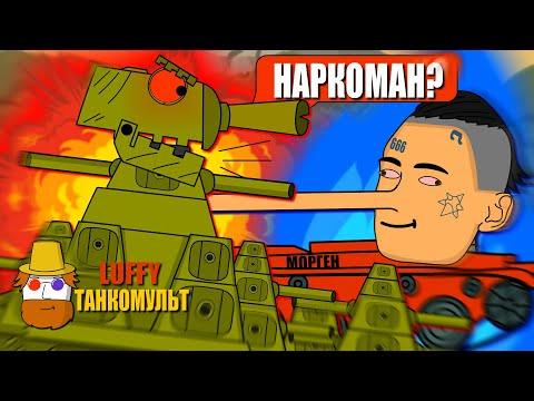 КВ-44 против МОРГЕНТАНКА(МОРГЕНШТЕРНА) - Мультики про танки