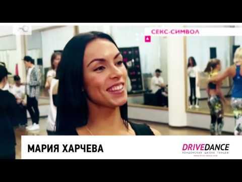 Мария Цигаль, Анастасия Назаренко и Мария Харчева о Drive Dance