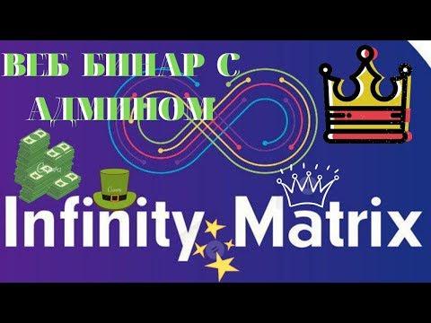 ????Вебинар с админом Инфинити матрикс infinitymatrix  Предстарт  заработок в интернете  маркетинг,М