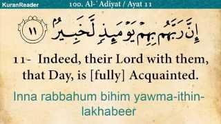 Quran: 100. Surah Al-Adiyat (The Courser): Arabic and English translation HD