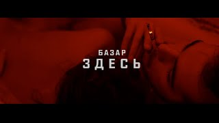 БАЗАР — Здесь
