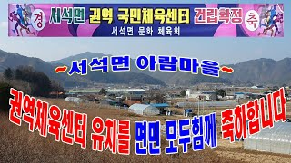 서석뉴스  서석면 국민체육센터 수영장 건립 설명회