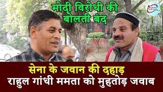 सेना के जवान की दहाड़, विरोधियों की बोलती बंद ! राहुल ममता माया को मुँहतोड़ जबाब