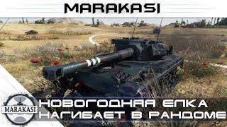 Новогодняя елка нагибает в рандоме World of Tanks - AMX ELC bis