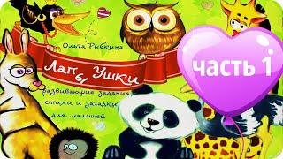 Стихи и задания для малышей от Заюшки Хозяюшки. Учим животных.